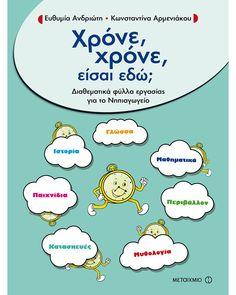 Χρόνε, χρόνε, είσαι εδώ; Mood Pics, Fathers Day, Advertising, Comics, Face, Books, Fasion, Luxury Cars, Swan