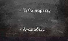 Greek quotes Funny Greek Quotes, Greek Memes, Funny Quotes, Deep Words, True Words, Words Quotes, Life Quotes, Sayings, Favorite Quotes