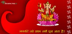 Lord #Ganesha is the first to be worshipped among all Gods.