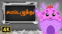"Suttezhuthu is a Tamil Rhyme from the Voulme ""Ilakana Padalgal"". This ""Illakana Padalgal"" was Specially designed for Children and Kids to understand Ilakanam in an easy tamil rhymes manner. These set of Tamil Rhymes will help your Kids to score good marks in Ilakanam and also it makes Ilakanam easy for your Kid. Enjoy and Learn our Illakana Padalgal Tamil Rhymes in an Animated Version."