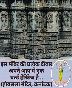 Weird Facts, Fun Facts, Interesting Facts In Hindi, Amazing Facts, Indian Temple Architecture, Hindu Statues, Unique Facts, History Of India, Hindu Temple