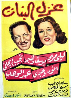Pictured is the Egyptian promotional poster for the 1949 Anwar Wagdi film The Flirtation of Girls starring Naguib Al Rihani, Laila Mourad and Anwar Wagdi.