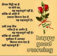 Good Morning Motivational Messages, People Quotes, Hindi Quotes, Funny Quotes, Wisdom, Jay, India, Friends, Funny Phrases