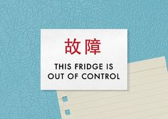 Funny Fridge Magnet  Chinglish  Out of Control by SignFail on Etsy