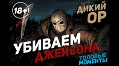 Friday the 13th The Game - УБИВАЕМ ДЖЕЙСОНА! Пятница 13