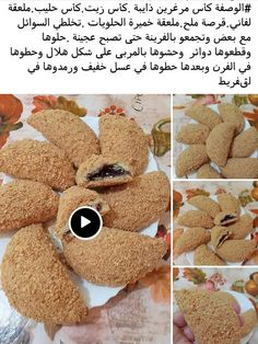 Arabic Sweets, Biscuits, Yams, Fitness Nutrition, Paper Crafts, Cooking, Food, Baklava Recipe, Chocolates