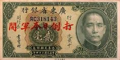 Chinese banknote from WW2 with anti-Japanese slogan in red.