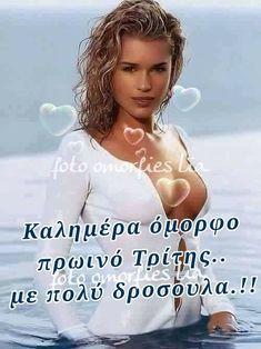 Good Morning, Movie Posters, Buen Dia, Bonjour, Film Poster, Good Morning Wishes, Billboard, Film Posters