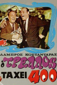 #Greek #Movie #Poster #lettering Vintage Movies, Vintage Books, Making A Movie, We Movie, Royalty Free Music, Cinema Posters, Music Like, Great Team, Book Series