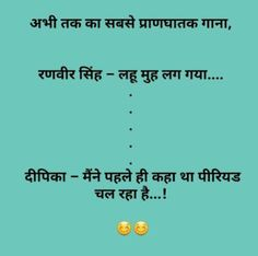 Double Meaning Adult Non Veg Jokes In Hindi Funny Cartoon Memes, Funny Couples Memes, Funny Jokes In Hindi, Some Funny Jokes, Funny Jokes For Adults, Super Funny Memes, Hilarious Memes, Couple Memes, Couple Quotes