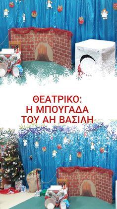 About Me Blog, Xmas, Theater, Prints, Greek, Christmas, Theatres, Navidad, Noel