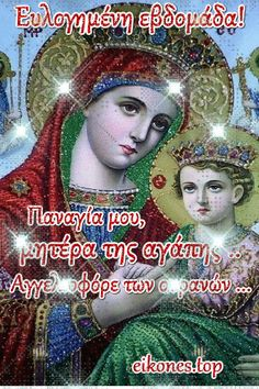 Greek Quotes, Jesus Christ, Good Morning, Positive Quotes, First Love, Places To Visit, Christmas Ornaments, Holiday Decor, Mondays