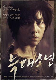 A Werewolf Boy (늑대소년) #KOREAN MOVIE #한국 영화 #SONG JOONG KI