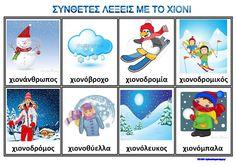 Το νέο νηπιαγωγείο που ονειρεύομαι : Σύνθετες λέξεις με το χιόνι Greek Language, Winter Theme, Pre School, Christmas Crafts, Kindergarten, Kids Rugs, Teaching, Blog, Babies