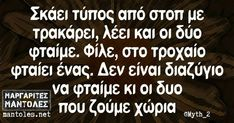 Funny Greek Quotes, Laugh Out Loud, Funny Photos, Sarcasm, Funny Shit, Memes, Facebook, Humor, Fanny Pics