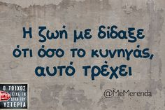 Αλήθεια !! Greek Memes, Funny Greek Quotes, Funny Quotes, Funny Statuses, Reading Quotes, True Words, Just For Laughs, Wisdom Quotes, Funny Images