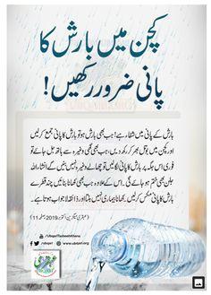 Muslim Love Quotes, Islamic Love Quotes, Islamic Inspirational Quotes, Islamic Phrases, Islamic Messages, Islamic Dua, Natural Health Tips, Health And Beauty Tips, Health Advice