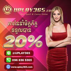 ទទួលបាន 20% ភ្លាមៗ ដោយគ្រាន់តែណែនាំមិត្តភក្តិមកចូលរួមលេងជាមួយ UPLAY365  លក្ខខណ្ឌនៃការចូលរួម  ១- មិត្តភក្តិដែលលោកអ្នកបានណែនាំ ត្រូវធ្វើការដាក់ប្រាក់យ៉ាងតិច ចាប់ពី 10ដុល្លារ ឡើងទៅ ។  ២- ទទួលបាន 20% ភ្លាមៗ នៃចំនួនទឹកប្រាក់ដែលមិត្តរបស់អ្នកបានដាក់ ។