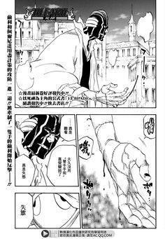 Блич манга 639 / Bleach manga 639