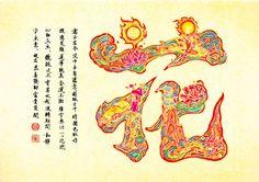 花笙記【Hua Sheng Ji】Fashion _ Logotype