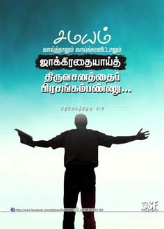 1899 Best Tamil bible Promise words images in 2019 | Bible Quotes