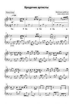Веселые ребята - Бродячие артисты ноты для фортепиано для начинающих Пианино.Easy SKU PEA0020727 #ноты #пианино #фортепиано #напианино #игранапианино Easy Piano, Sheet Music, Notes, Report Cards, Music Sheets