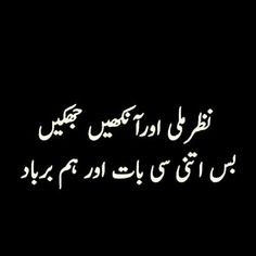 Hyyyy ishq😓 Soul Poetry, Love Quotes Poetry, Poetry Feelings, Love Poetry Urdu, My Poetry, Urdu Funny Poetry, Urdu Funny Quotes, Best Urdu Poetry Images, Qoutes