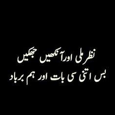 Hyyyy ishq😓 Soul Poetry, Poetry Pic, Love Quotes Poetry, Best Urdu Poetry Images, Poetry Feelings, Love Poetry Urdu, Urdu Poetry Ghalib, Urdu Funny Quotes, Love Romantic Poetry