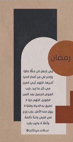 Quran Quotes Inspirational, Quran Quotes Love, Islamic Love Quotes, Religious Quotes, True Quotes, Ramadan Images, Arabic Tattoo Quotes, Vie Motivation, Iphone Wallpaper Quotes Love
