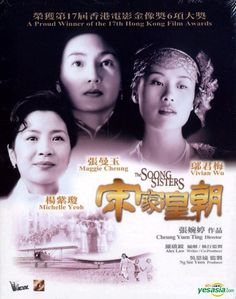The Soong Sisters (1997) (Blu-ray) (Remastered Edition) (Hong Kong Version) [Maggie Cheung, Michelle Yeoh, Vivian Wu]