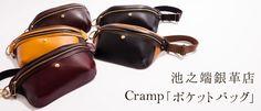 【池之端銀革店】「Cramp」ポケットバッグ