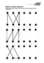 printables for kids Dyslexia Activities, Montessori Activities, Educational Activities, Activities For Kids, Free Preschool, Preschool Worksheets, Preschool Learning, Play To Learn, Learn To Read