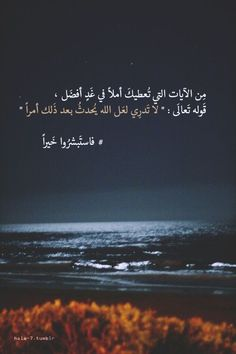 Quran Quotes Love, Arabic Love Quotes, Islamic Inspirational Quotes, Islamic Quotes, Words Quotes, Qoutes, Short Quotes Love, Smart Quotes, Pinterest Inspiration