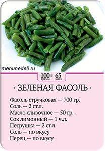 Карточка рецепта Зеленая фасоль