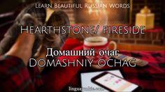 beautiful russian words