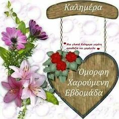 Funny Greek Quotes, Beautiful Pink Roses, Picture Quotes, Good Morning, Beautiful Pictures, Chios, Paracord, Letters, Google Search