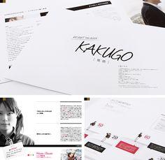 採用パンフレット・リクルーティング会社案内デザイン制作実績写真