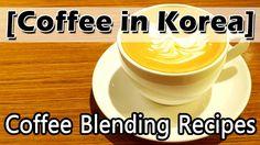 [Coffee Blending Recipes] 몇가지의 커피원두가 있다면, 더욱 더 멋진 나만의 커피 즐기는 방법... 커피 블랜...