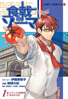 Shokugeki no Soma: L'étoile manga finished with its section on Shueisha's Shonen Jump site and application on Friday. The eighth and Manga Food, Shokugeki No Soma Manga, Japanese Chef, Manga News, A Silent Voice, Manga Covers, Room Posters, Fun Cooking, Culinary Arts