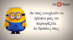 ღ Funny Statuses, Word 2, My Minion, Greek Quotes, My Memory, True Words, Cool Words, Philosophy, Things To Think About