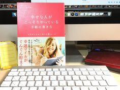 書くだけでは願いは叶わない。しかし・・・手帳セラピー本「幸せな人がこっそりやっている手帳の書き方」を読んで。   ヘタノヨコズキ