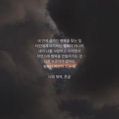 이미지: 구름 텍스트 Korean Quotes, Famous Quotes, Adventure Time, Motivational Quotes, Typography, Messages, Writing, Sayings, Teenagers