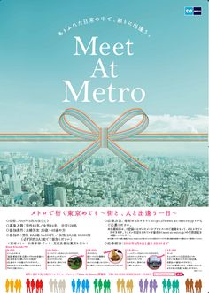2015年ニュースリリース|東京メトロ Mehr Real Estate Advertising, Advertising Poster, Advertising Design, All Design, Graphic Design, Flyer And Poster Design, Layout, Public Transport, Presentation