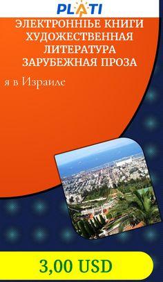 я в Израиле Электронные книги Художественная литература Зарубежная проза