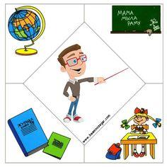Kids Activities At Home, Preschool Activities, Paper Gift Box, Christmas Scenes, Teaching Tools, School Projects, Kindergarten, Math, Geography