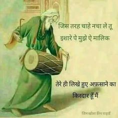 Life Quotes Pictures, Hindi Quotes On Life, Wisdom Quotes, Hindi Qoutes, Photo Quotes, Morning Greetings Quotes, Good Morning Quotes, Meaningful Quotes, Inspirational Quotes