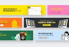 병원을 위한 프로덕트 만들기 - Jaehee Shin - Medium Web Banner Design, Web Design, Google Banner, Youtube Banners, Event Banner, Promotional Design, Ui Web, Material Design, Graphic Design Inspiration