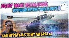 M4A1 Revalorisé обзор - Лучший прем танк в wot. Характеристики, как игра...