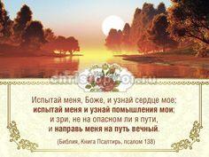 """Открытка мини """"Испытай меня, Боже"""" (162320)"""