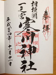 寒川神社 My Style, Character